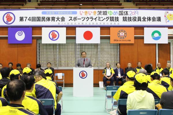 『役員全体会議』の画像