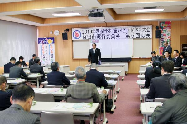 『国体実行委員会』の画像