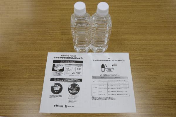 『4/18微酸性電解水配布(1)』の画像