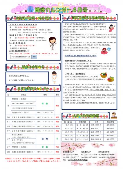 『健康カレンダー令和2年4月号』の画像