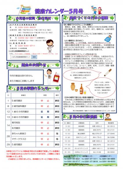 『健康カレンダー令和2年5月号』の画像