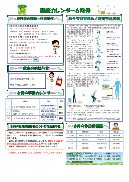『健康カレンダー令和2年6月号』の画像