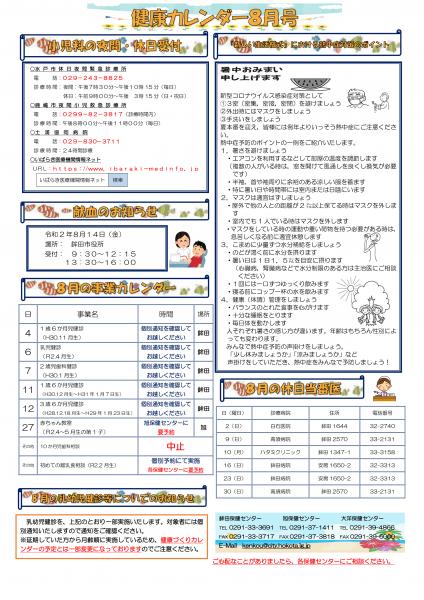 『健康カレンダー令和2年8月号』の画像