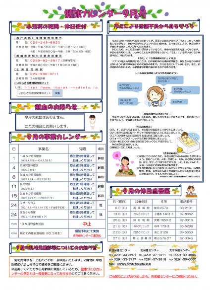 『健康カレンダー令和2年9月号』の画像