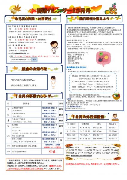 『健康カレンダー令和2年10月号』の画像
