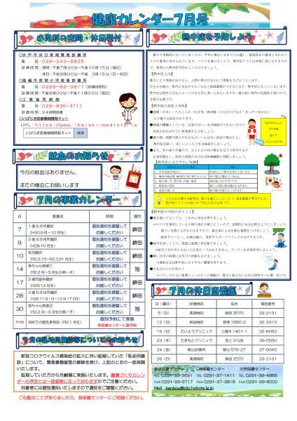 『健康カレンダー令和2年7月号』の画像