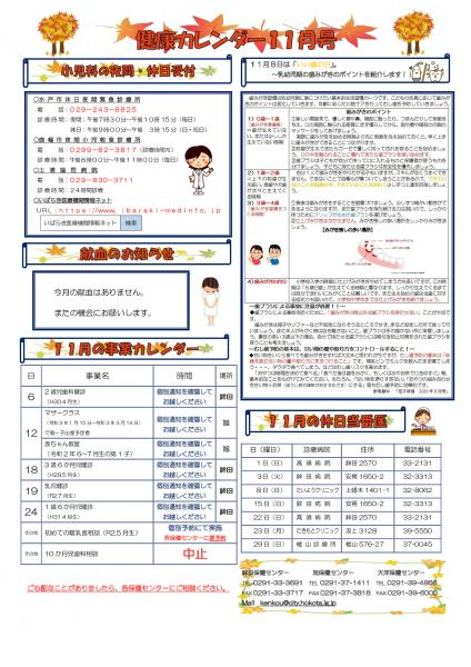 『健康カレンダー令和2年11月号』の画像