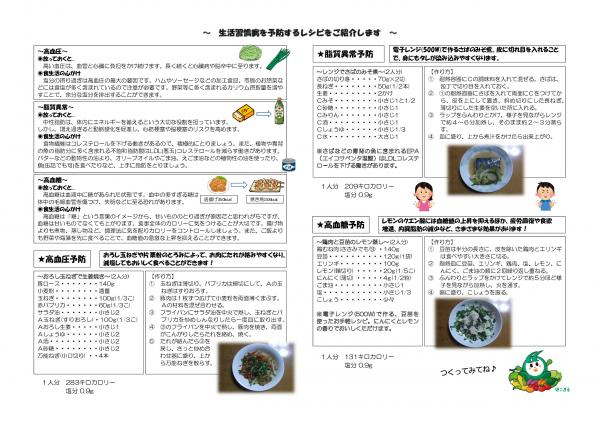 『生活習慣病食事改善』の画像