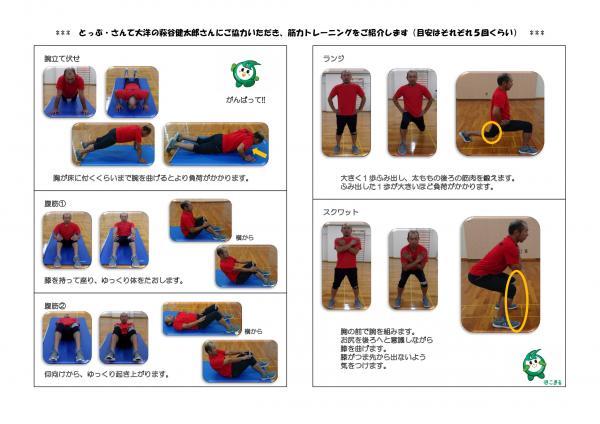 『糖尿病予防運動(萩谷)』の画像
