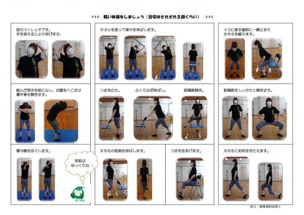 『糖尿病予防運動(本澤)』の画像