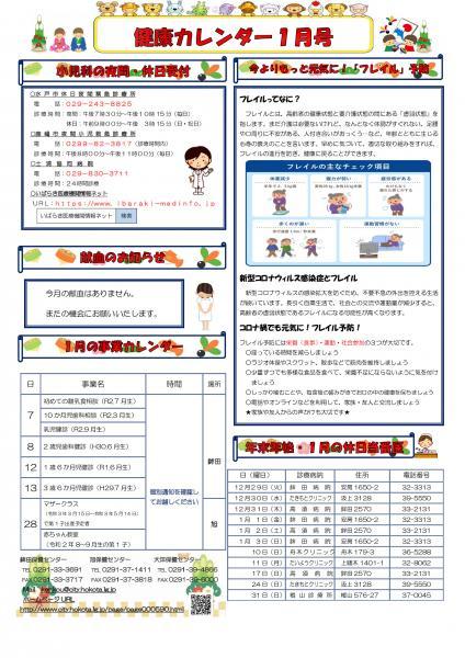 『健康カレンダー令和3年1月号』の画像