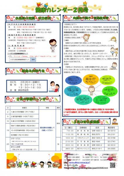 『健康カレンダー令和3年2月号』の画像