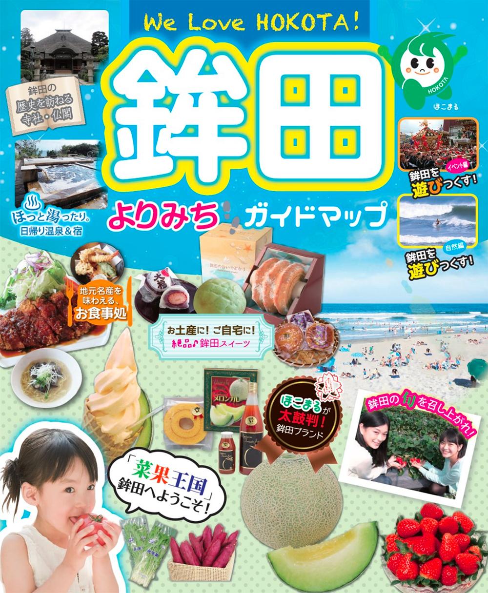 『鉾田市観光パンフレットの表紙』の画像