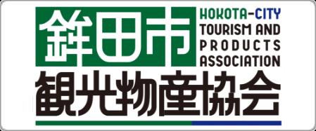 『『鉾田市観光協会のバナー』の画像』の画像