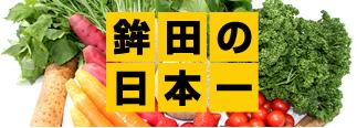 『鉾田の日本一のバナー』の画像
