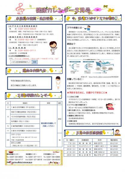 『健康カレンダー令和3年3月号』の画像
