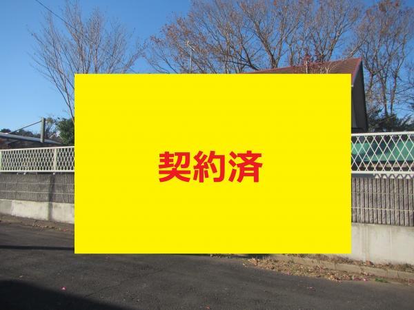 『『No11契約済み』の画像』の画像