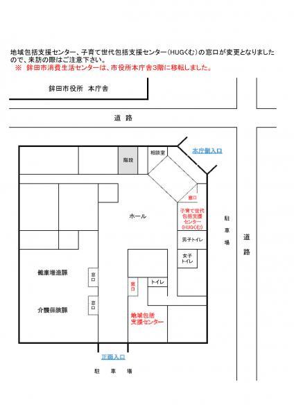 『鉾田保健センター窓口』の画像