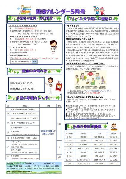『健康カレンダー 令和3年5月号』の画像