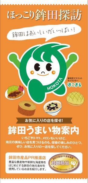 『『ほっこり鉾田探訪表紙』の画像』の画像
