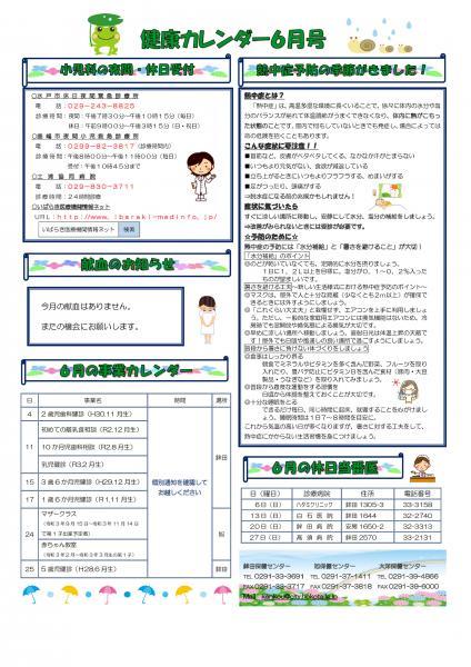 『健康カレンダー令和3年6月号』の画像