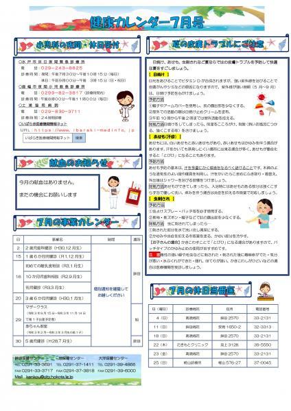 『健康カレンダー令和3年7月号』の画像