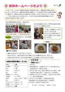 『食改ホームページだより第2号』の画像