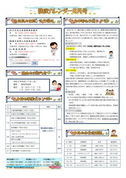 『健康カレンダー 令和3年8月号』の画像