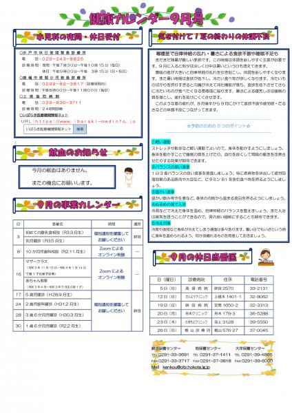 『健康カレンダー令和3年9月号』の画像
