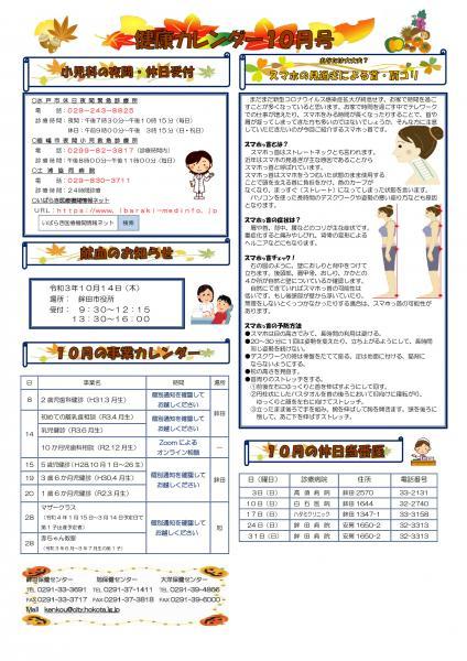 『健康カレンダー令和3年10月号(2)』の画像