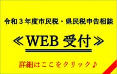 『申告相談のWEB受付はこちら』の写真