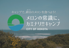 『【鉾田の誇り。2021】メロンの常識に、カミナリ!!キャンプ』の写真